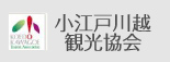 小江戸川越観光協会
