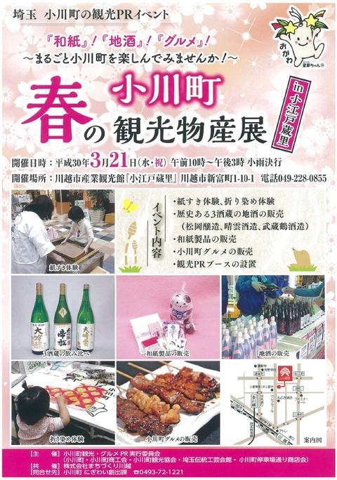 小川町 春の観光物産展