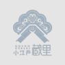 県民の日協賛行事(大正蔵)