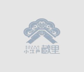 有限会社藤橋藤三郎商店