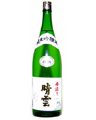 晴雲酒造株式会社