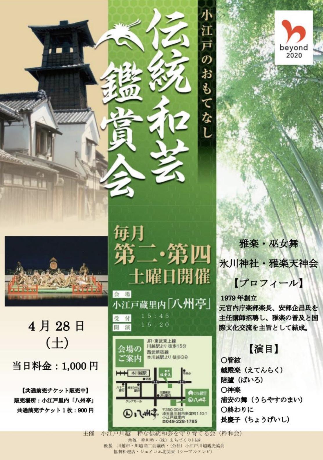 伝統和芸鑑賞会~「雅楽・巫女舞」氷川神社~