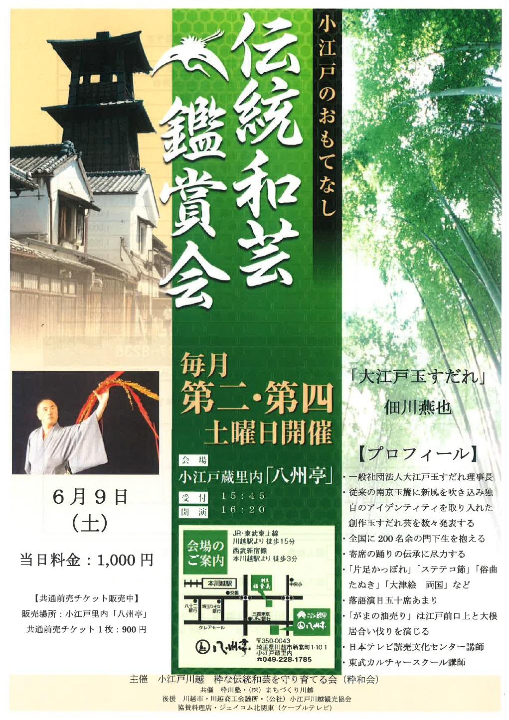 伝統和芸鑑賞会~佃川燕也 大江戸玉すだれ~