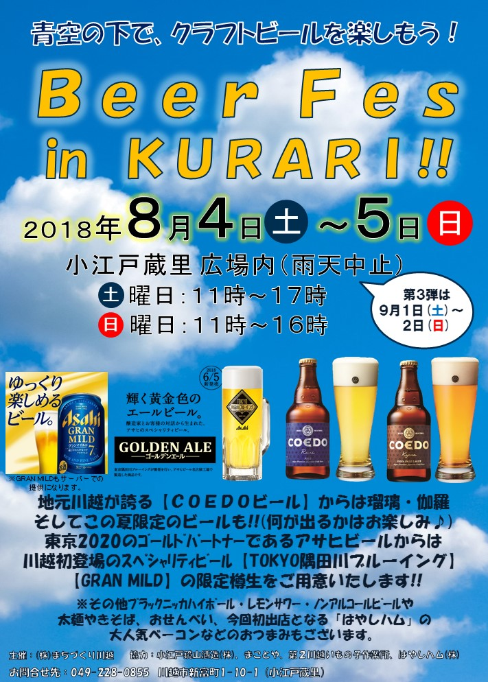 Beer Fes in KURARI !!