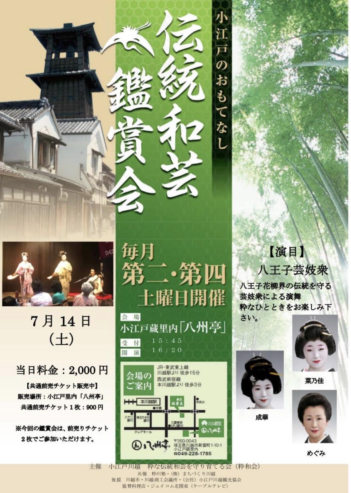 伝統和芸鑑賞会~八王子芸妓衆~
