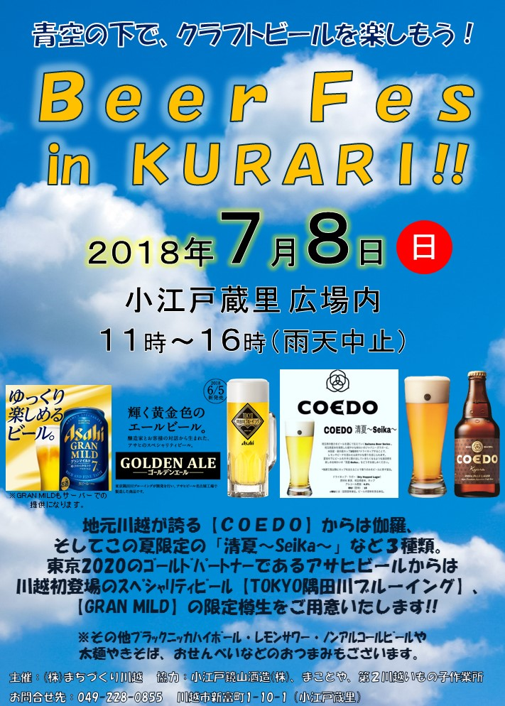 Beer Fes in KURARI!!
