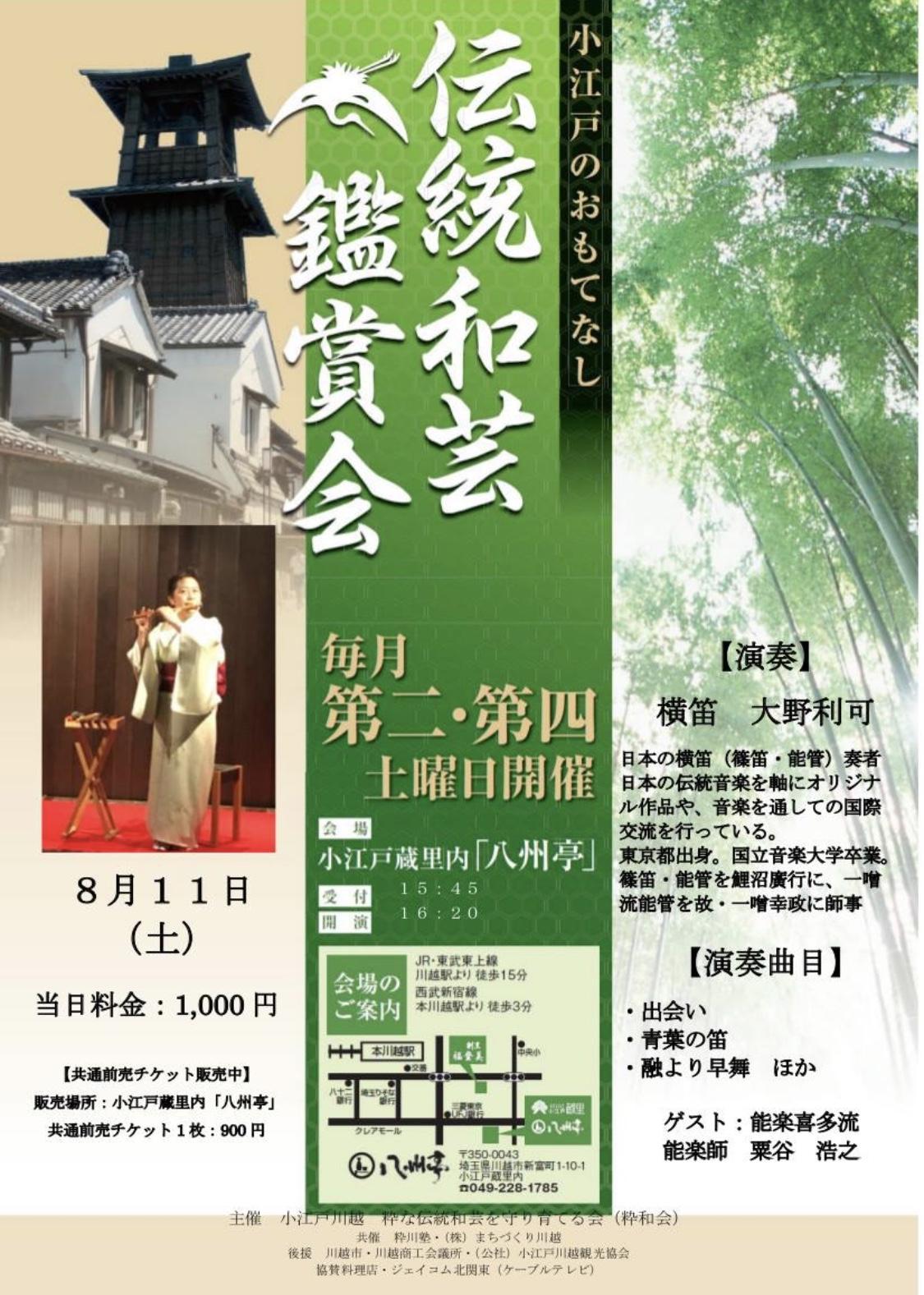 伝統和芸鑑賞会~横笛 大野利可~