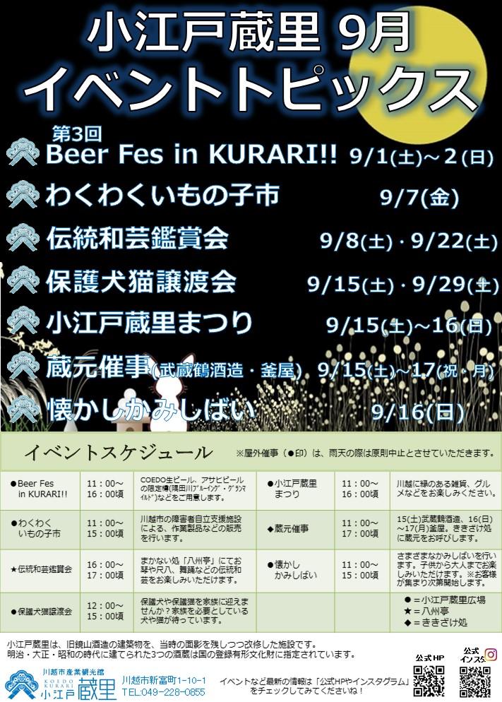 9月のイベント情報