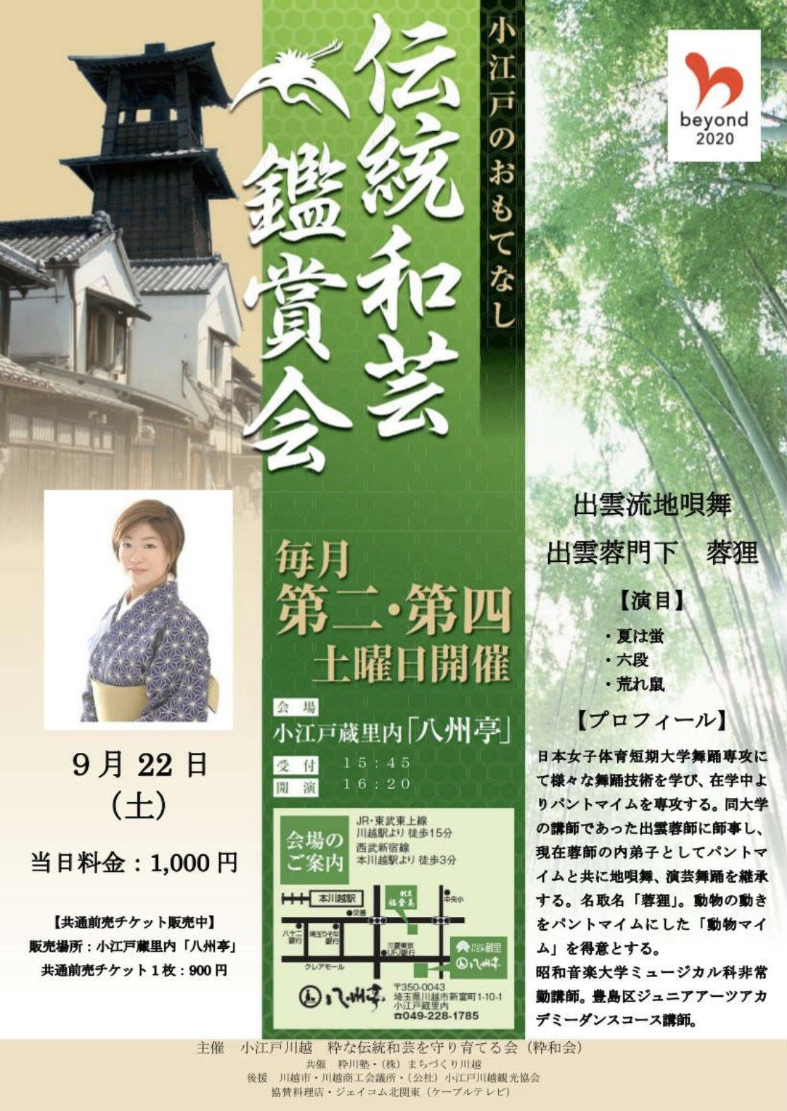 伝統和芸鑑賞会~出雲流地唄舞 蓉狸~