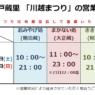 「川越まつり」営業時間のお知らせ