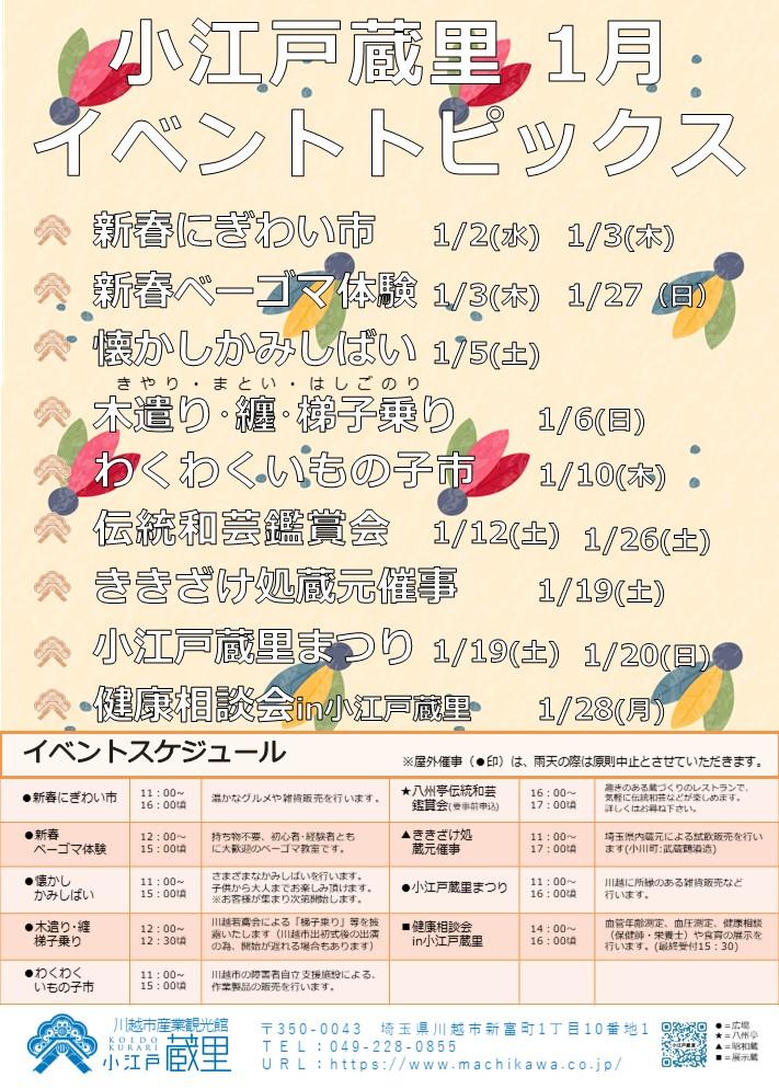1月のイベント情報
