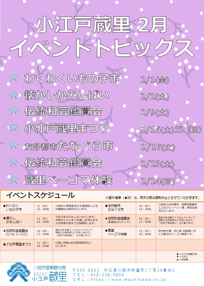 2月のイベント情報
