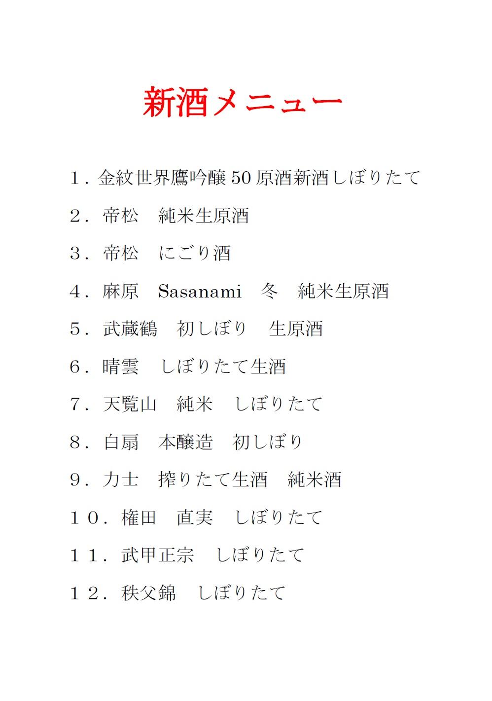 ききざけ処昭和蔵「新酒飲み比べフェアー」