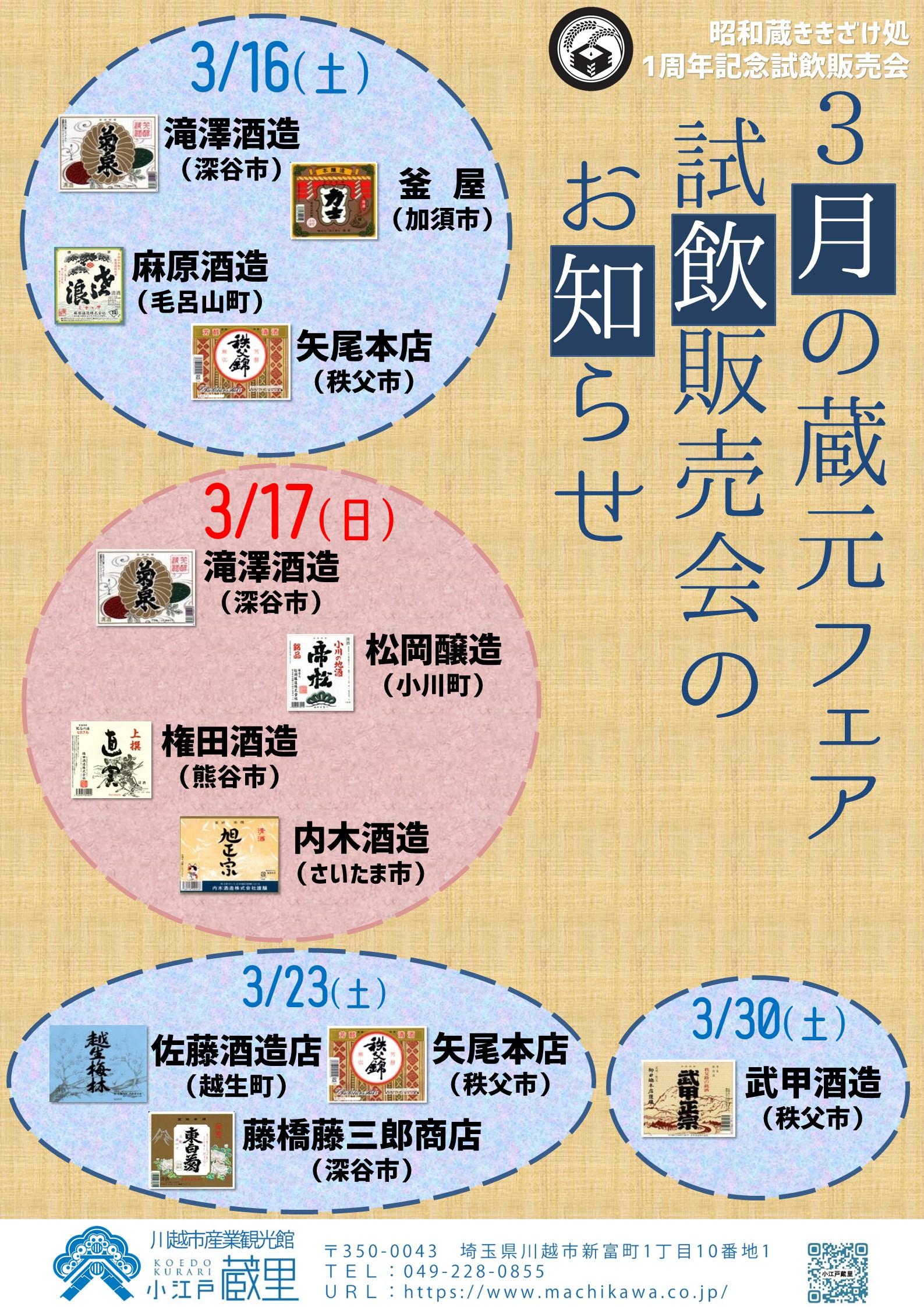 ききざけ処昭和蔵1周年企画 蔵元フェア