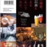 埼玉の酒を紹介した冊子、ききざけ処昭和蔵にて販売中