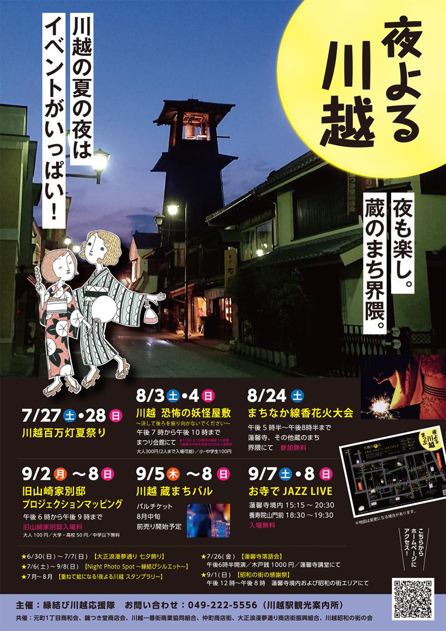 夜よる川越・イベント&マップ