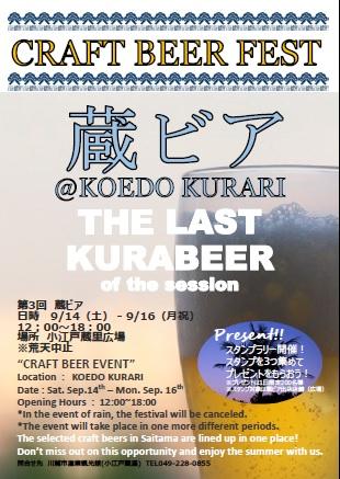 LAST KURA BEER/蔵ビア