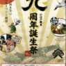 小江戸蔵里九周年誕生祭