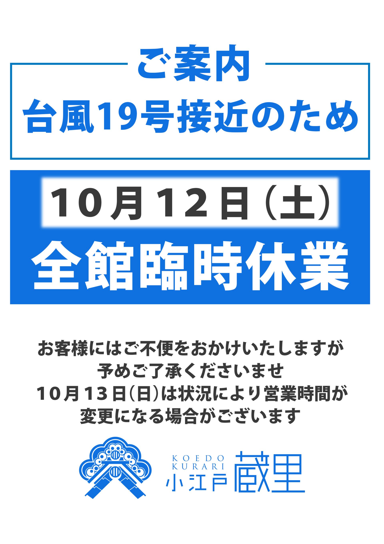 10月12日(土)全館臨時休業のお知らせ