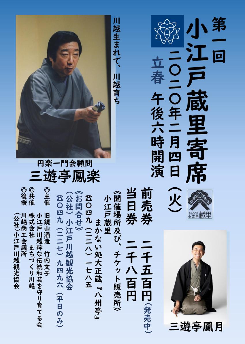 『第一回 小江戸蔵里寄席』 開催のお知らせ