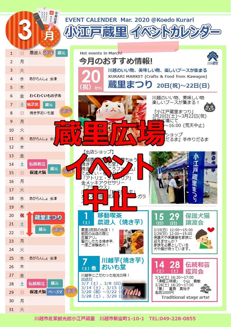 蔵里広場催事(蔵元催事)中止・延期のお知らせ