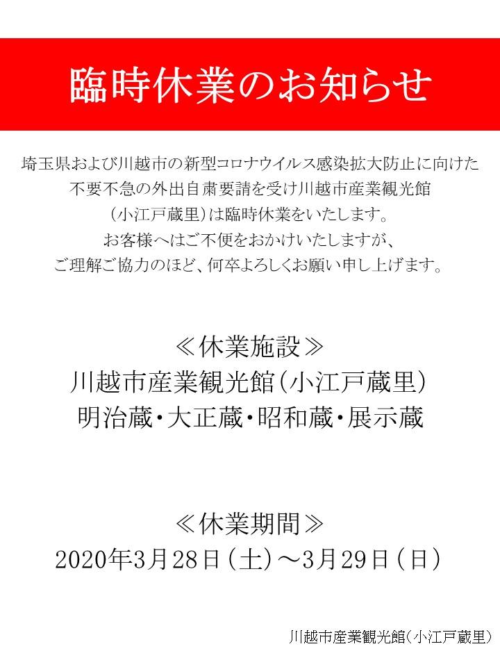 臨時休業のお知らせ(3/28-29)