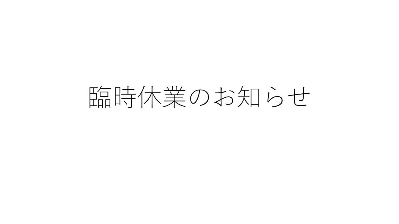 臨時休業のお知らせ(~令和3年2月7日)