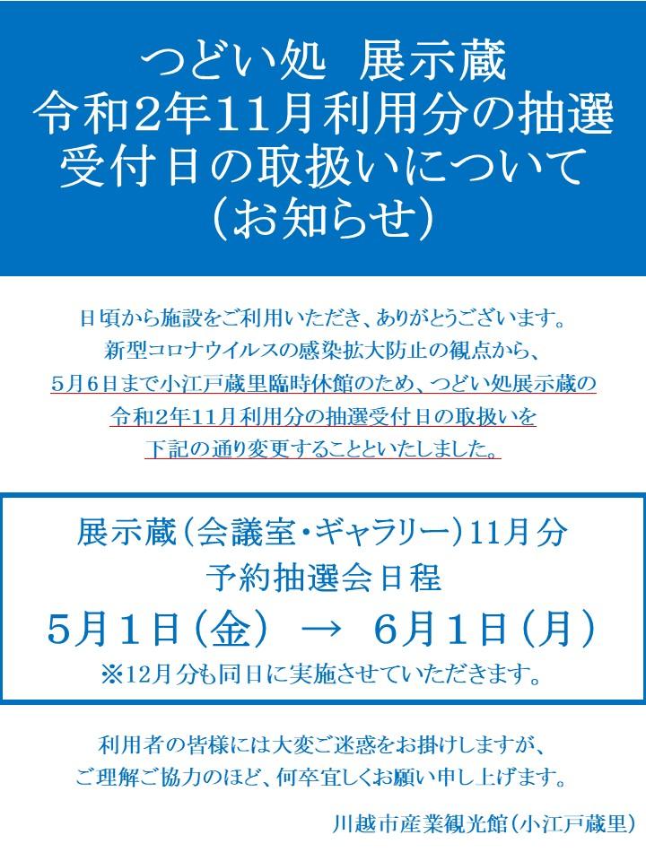 臨時休業のお知らせ(4/9~5/6)