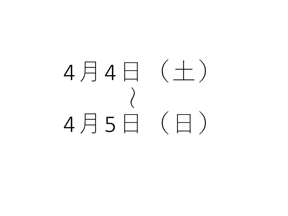 臨時休業のお知らせ(4/4~4/5)