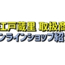取扱商品事業者オンラインショップ紹介