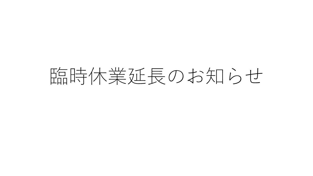 臨時休業延長のお知らせ(~5/31)