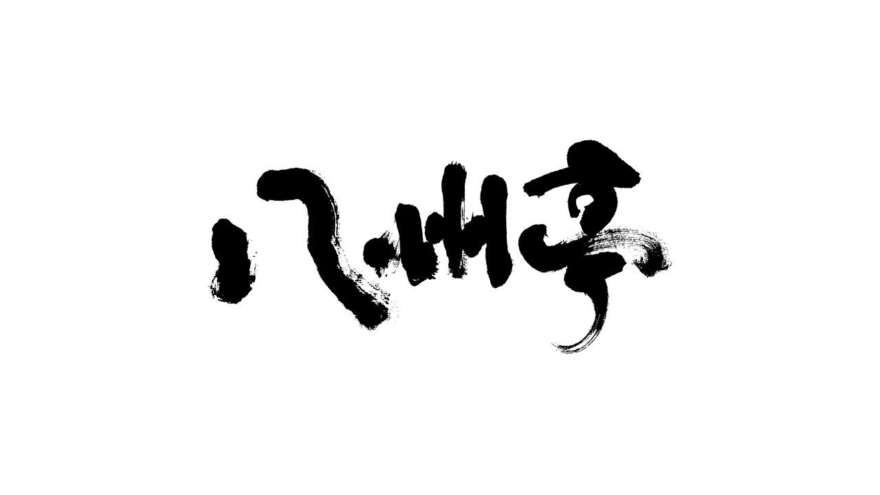 大正蔵営業時間変更について(10/1~)