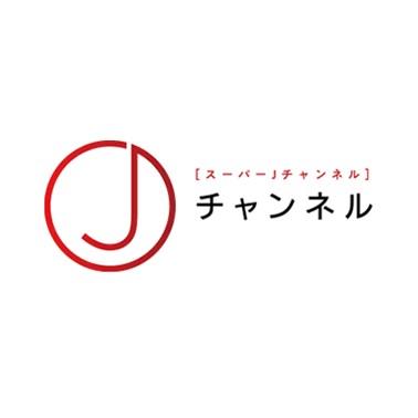 テレビ朝日報道番組「スーパーJチャンネル」にて放送されました