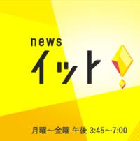 フジテレビ報道番組「LIVE NEWS イット!」にて放送されました