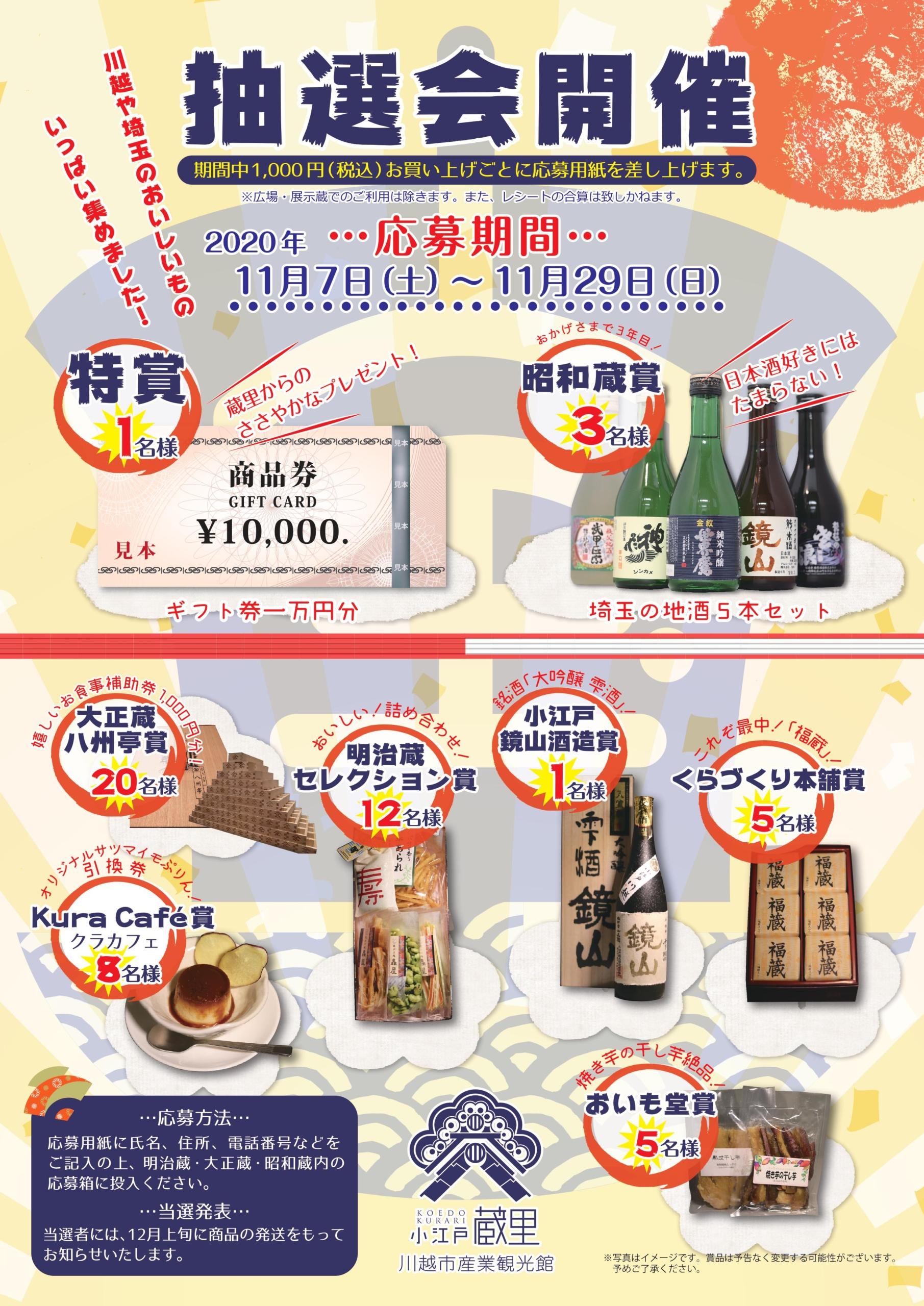 小江戸蔵里誕生祭 抽選会開催のお知らせ