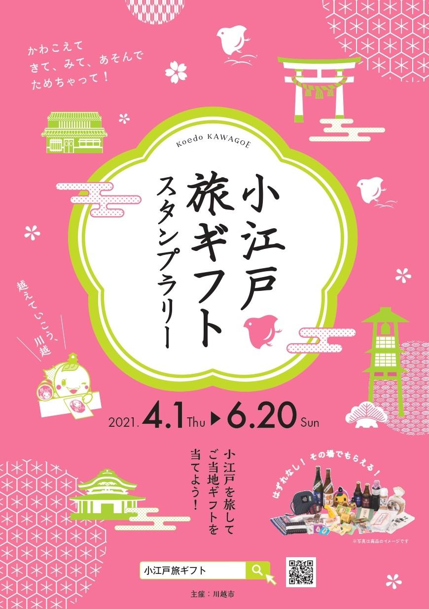 小江戸旅ギフトスタンプラリー開催について