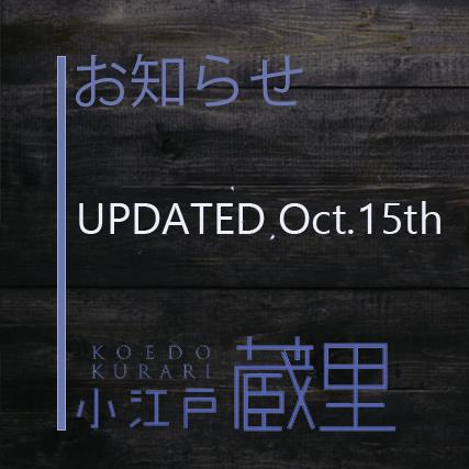 10/24までの施設利用における制限内容のお知らせ(10/15変更内容)
