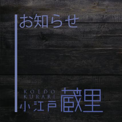10/24までの施設利用における制限内容のお知らせ(10/7変更内容)